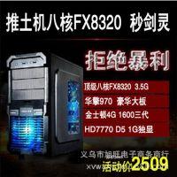 供应FX8320八核电脑主机HD7770独显游戏组装台式机DIY整机 秒剑灵
