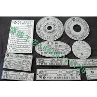 上海市机械铭牌制作厂批发机器标牌设备标牌制作价格