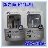尚之炫S360 入耳式手机耳机 万能线控耳机 调音量通话耳塞 爆款