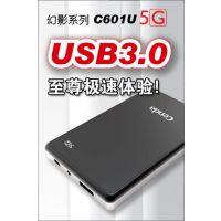 【USB2 0+3 0双接口】力杰C601U移动硬盘 超薄 时尚 移动硬盘 /