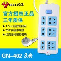 BULL/公牛正品插座 多功能6位接线板 电脑插座 GN-402 3米