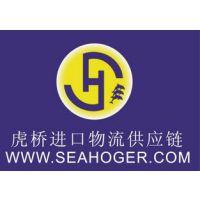 虎桥国际物流有限公司 进口产品清关全套代理 15953225957