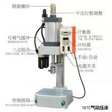 小型电子气动压装机/TM-101气动压床