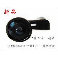 iphone 5专用S型夹子三合一手机摄像头 0.4倍超级广角+鱼眼微距