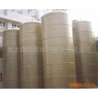 供应提供缠绕玻璃钢卧式储罐加工03188231576