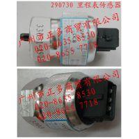 江苏大马九龙大海狮仪表总成公里表总成里程表传感器及全车配件
