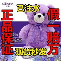正版沃森薰衣草小熊 香味已注水充电热水袋可爱暖水袋暖宝宝