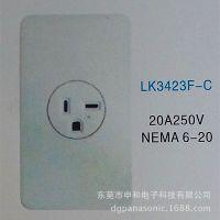 供应LKEW台湾隆光安装带盖板插座LK3423F-C (20A/250V)白色