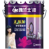 供应雅兰士涂料品牌油漆厂家供应内外墙涂料 真石漆 氟炭漆 致力于打造中国涂料市场绿色环保品牌