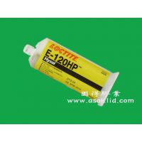 【原装正品】LOCTITE乐泰E-120HP环氧树脂胶 结构胶 AB胶水
