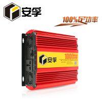 【厂家直销】 1000W足功率逆变器 可带 冰箱 电磁炉 电视