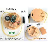 供应生产电子感应器 用在毛绒玩具中、当有人经过时发出声