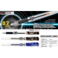 金万年 0.7mm商务用笔 中性笔 水性笔 0.7MM签字笔 G-1117