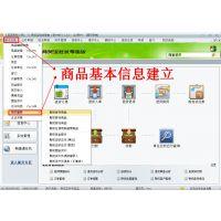 供应义乌用友T1商贸宝批发零售版管理软件