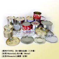 供应马口铁三片罐、缩颈罐、食品罐、午餐红烧肉罐头空罐、铁罐茶叶罐