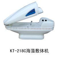 厂家供应KT-218C海藻敷体机 熏蒸太空舱 桑拿熏蒸舱 蒸汽浴
