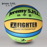 篮球批发 林书豪8823七号纯PU篮球