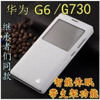 华为G6/g730 开屏大窗智能休眠带支架皮套 手机保护壳套手机壳