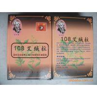 供应随身灸用优质艾绒卷制108艾绒柱 艾段 艾柱