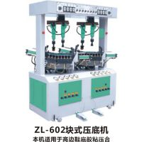 供应 压底机 ZL-602块式压底机
