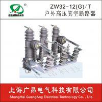 供应电工电气 /高压断路器ZW32-12/630-20太阳能永磁户外真空断路器