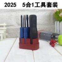 供应多用螺丝刀5件套 组合螺丝刀 多功能螺丝刀 2025闪耀5合1工具