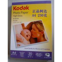 原装柯达相纸批发 A4高光相片纸 230克照片纸 喷墨打印 20张一本