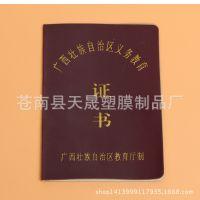 【实力厂家】毕业证书 荣誉资格证书 证书批发