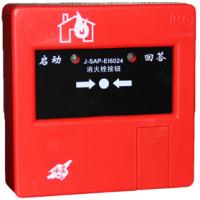 J-SAP-EI6022/EI6024消火栓按钮