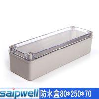 DS-AT-0825透明塑料防水盒80*250*70mm按钮端子盒 塑料仪表盒