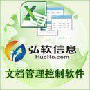供应绿盾文件管理控制软件