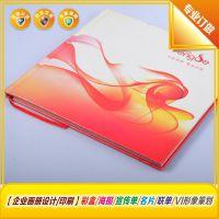 供应大朗、黄江展览展会画册设计印刷