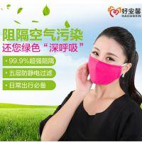 批发日常出行必备好安馨抗菌防霾PM2.5男女通用带滤片透气口罩