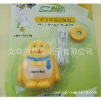 婴儿尿湿提醒器!母婴用品1婴儿用品厂家直销2014