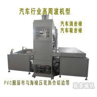 汽车吸音棉高频热合机 骏精赛提供高频机上门维修服务 重庆汽车行业高周波机