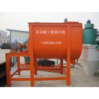 U型干粉混合机,干粉机价格,预混砂浆搅拌机。