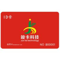 重庆设计会员卡,会员卡制作有限公司