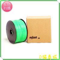 TMTCTW绿色盒装ABS细丝 3D打印 RepRap/MakerBot 1.75mm 3D打印机