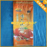 (厂家直销)塑料包装袋 食品包装袋  透明包装袋 印刷包装袋