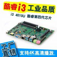 新创云品牌i3 4010u网络视频服务器一体机主板监控摄像机主板