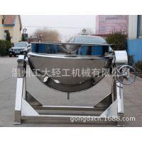 电加热夹层锅 100L立式夹层锅 导热油夹层锅工大机械