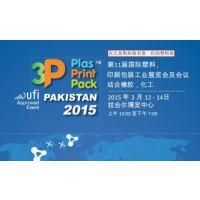 2015巴基斯坦橡塑印刷包装工业展
