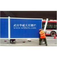 武汉华诚天星栅栏2米高PVC围挡