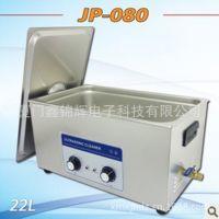 批发厦门超声波清洗机 JH-080机械定时超声波清洗机 容积22L升