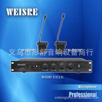 厂家直销 U-6200AC/6200BC 无线会议麦克风 手拉手会议系统批发