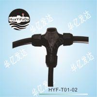 T01 LED路灯防水接头 模组防水连接器 符合ce认证标准