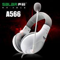 供应Salar/声籁A566 头戴式电脑耳机 专业影音游戏耳麦 带麦克风 批发