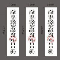 北京印刷厂 封条印刷 不干胶标贴印刷厂 新发地 西红门印刷厂
