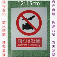 安全标识 企业车间警示标志 提示牌 非设备操作人员禁止使用W169