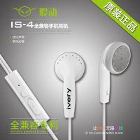 原装正品聆动is-4入耳式HTC小米1s安卓智能三星线控手机耳机批发